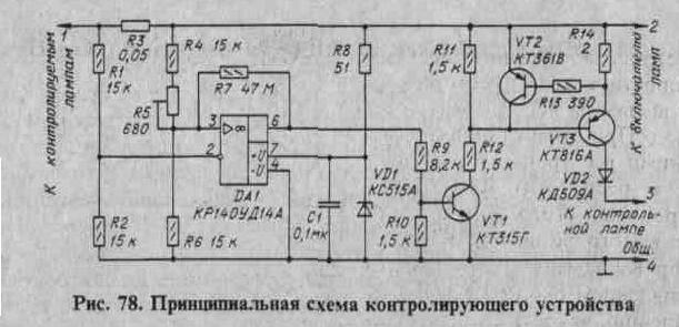 Схема контроля исправности ламп